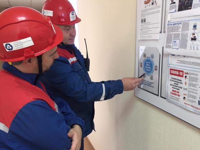 В Новоуральском филиале РИР прошел единый День охраны труда