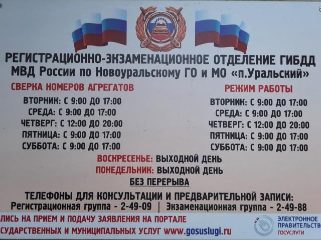 РЭО ОГИБДД Новоуральска информирует