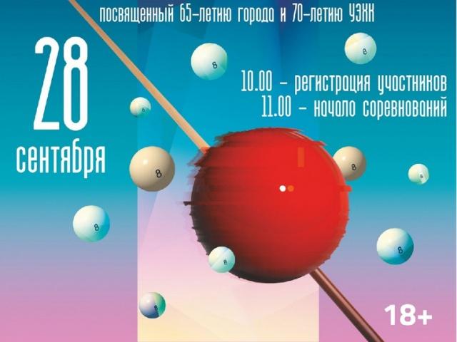 Чемпионат города по русскому бильярду