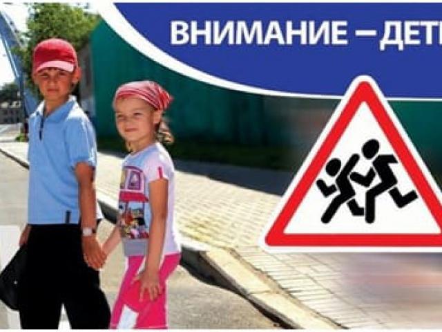 Внимание: Дети на дорогах!