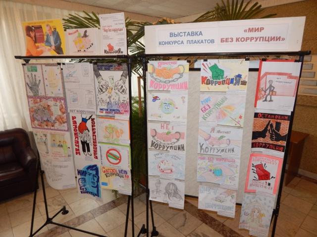 Итоги конкурса плакатов «Мир без коррупции»