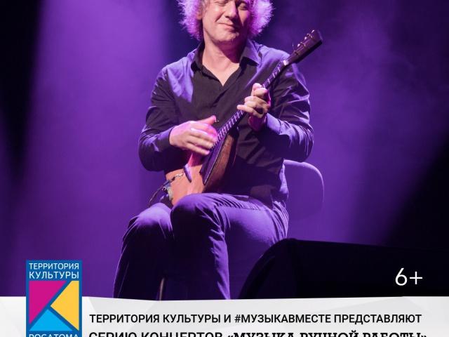 Концерт уникального музыканта - «Паганини балалайки»