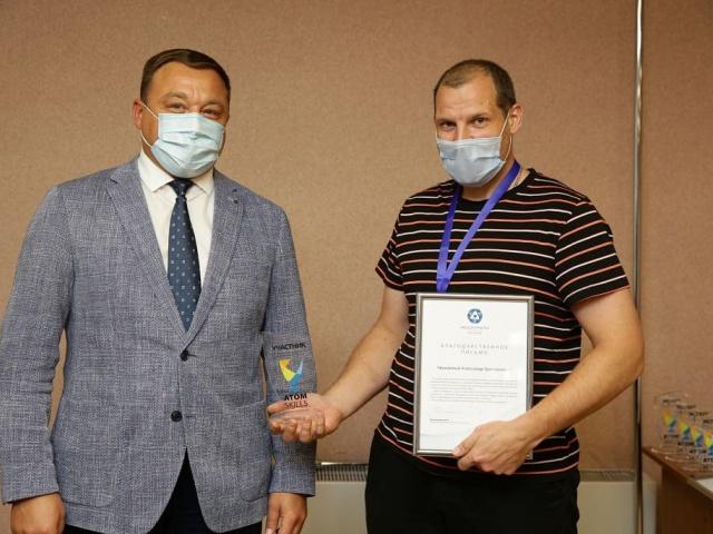 Награждение призёров AtomSkills-2020