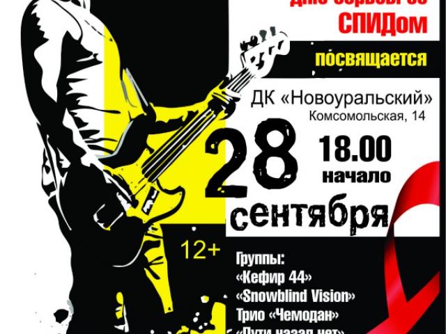Рок-концерт в ДК