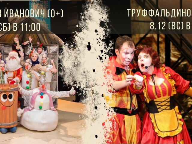 Веселые выходные в ТМДК и самые-самые спектакли